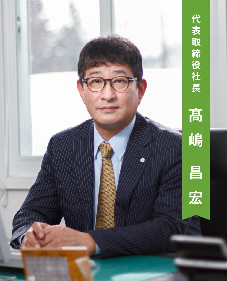 代表取締役社長 高橋正行