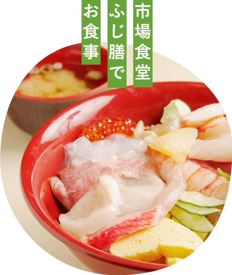 イメージ図/食堂ふじ膳でお食事